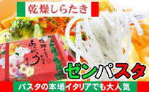 【平成31年1月15日以降の発送】【無農薬】乾燥しらたきゼンパスタ25g×14個