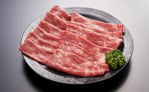 盛岡牛しゃぶしゃぶ・すき焼き モモ400g