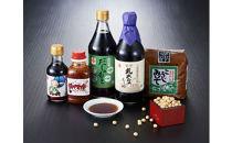 宮田醤油店ふるさと納税セット