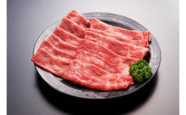 盛岡牛しゃぶしゃぶ・すき焼き用モモ600g