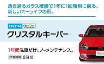 手洗い洗車とカーコーティングの専門店KeePerLABOの「クリスタルキーパー」コーティング券(SSサイズ・Sサイズ)