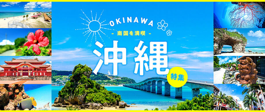 南国を満喫 沖縄特集