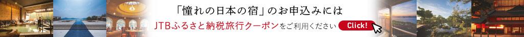 「憧れの日本の宿」のお申込みにはJTBふるさと納税旅行クーポンをご利用ください