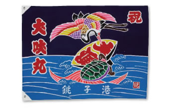 ミニ大漁旗(鶴亀・犬吠丸・銚子港)1枚