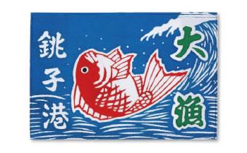 文庫本用ブックカバー【鯛】1枚