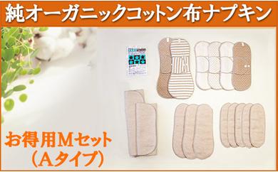 オーガニックコットン布ナプキン【お徳用Mセット】Aタイプ