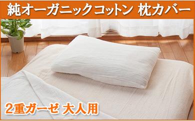 オーガニックコットン【2重ガーゼ枕カバー(ピローケース)】