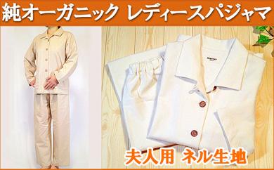オーガニックコットン【レディース用ネル長袖パジャマ】