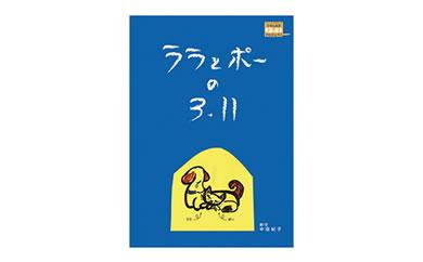 絵本『ララとポーの3.11』