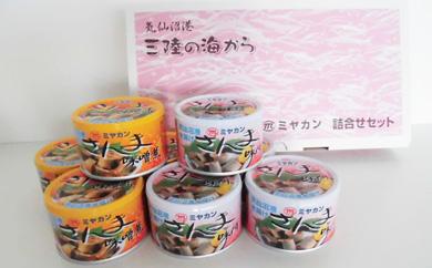 ミヤカンさんま缶詰詰合せセット