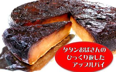 【長野ご当地スイーツ】タタンおばさんのひっくり返したアップルパイ【タルトタタン】 約600g
