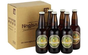 ナギサビール飲み比べ6本セット