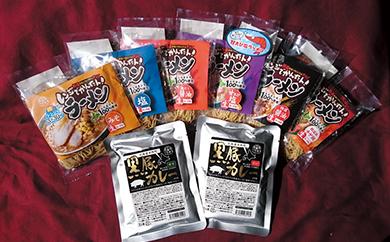 北海道当別産小麦100%「レンジでかんたん!ラーメン」&「当別産黒豚カレーセット」