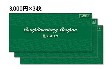 BCN02 中野サンプラザ20階レストランお食事券 9,000円分