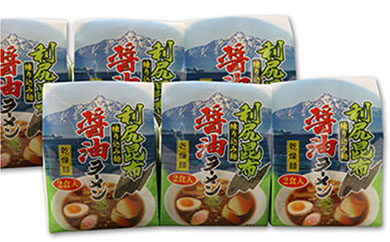 利尻昆布が練り込みされた麺を使用利尻昆布醤油・塩ラーメン各6食入り