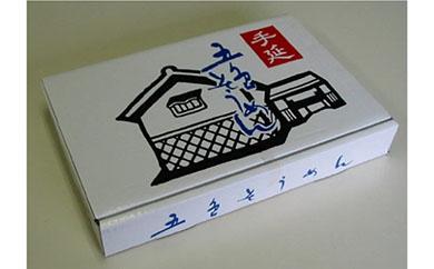 五色そうめん 手延五色そうめん(50g×40束)