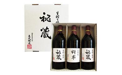 創業明治26年 老舗「内子・森文」秘蔵料亭醤油セット【着日指定可】