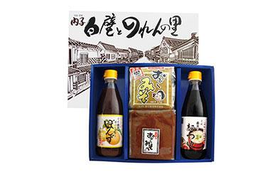 創業明治26年 老舗「内子・森文」蔵セット【着日指定可】