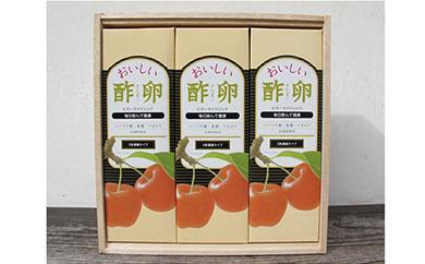 創業明治26年 老舗「内子・森文」おいしい酢卵木箱セット【着日指定可】