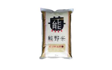 熊野米5kg