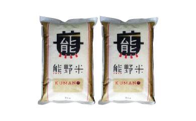 熊野米10kg