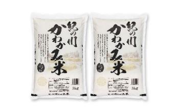 紀の川かわかみ米5kg×2袋