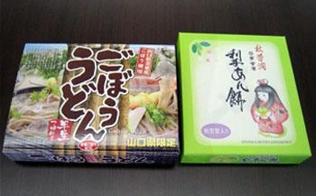 秋吉台の梨とごぼう美味セット①