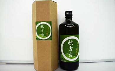 まるごと麦焼酎「秋吉台」720ml
