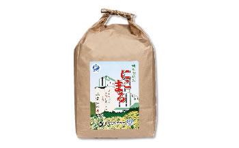 白米(特別栽培米にこまる)10kg