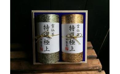 桐箱入り最高級雲仙茶2本缶セット