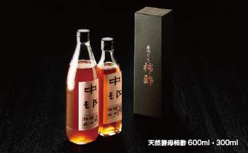 なかむらの天然酵母柿酢セット
