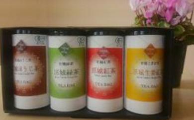 ZP01-C 【有機JAS認定天草四郎の贈り物】原城緑茶・ほうじ茶・紅茶・生姜紅茶4本セット