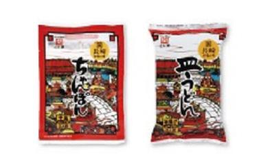 長崎ちゃんぽん・皿うどん20食セット