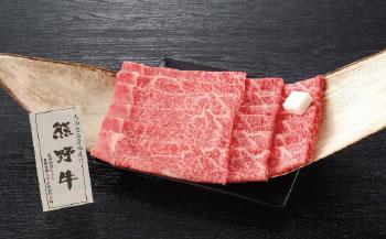 熊野牛 すき焼き用ロース肉640g