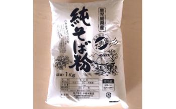 【受付終了】純そば粉2キロ【産地限定鹿児島大崎産】