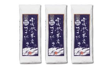 ササニシキ精米詰め合わせスペシャル 900g×3本セット