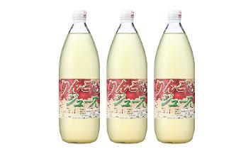 G7006-C登米市産りんご100%の りんごジュース3本入り【9000pt】