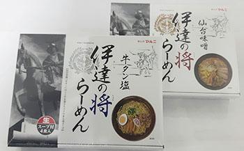 M7007-C伊達の将ラーメン 仙台味噌・牛タン塩 各4食【5000pt】