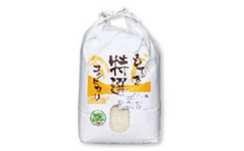 もてぎのお米「特選コシヒカリ」3kg