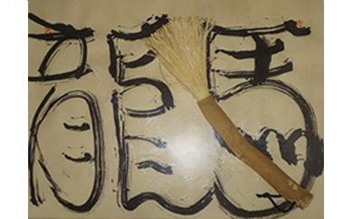 書家十傑の一人下枝董村考案「かづら筆」特大