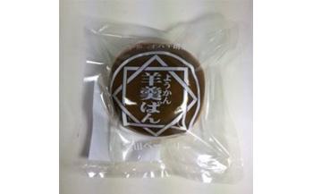 菱田ベーカリーの 羊羹パン プレーン(5個入り)