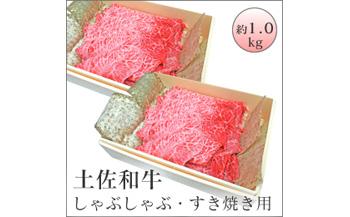 高知産和牛 すき焼き・しゃぶしゃぶ用スライス肉 約1000g