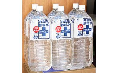 室戸海洋深層水非常用飲料水(スーパーセーブ)2L×6本