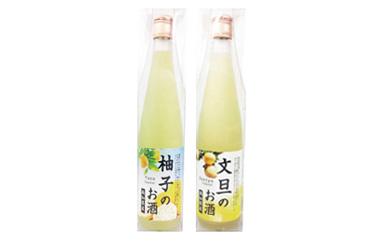 柚子のお酒&文旦のお酒 500mL 2本セット