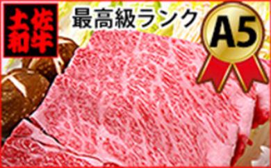 土佐和牛A5特選クラシタローススライスWパック1kg すき焼き・しゃぶしゃぶ用 牛肉