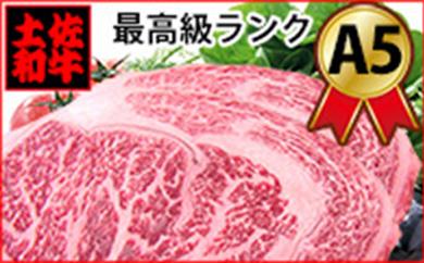 土佐和牛A5特選リブロースステーキ300g×2枚セット 牛肉