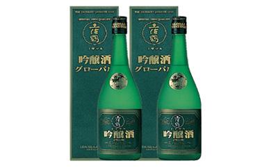 土佐鶴吟醸酒グローバル720mL2本セット