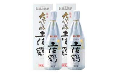 土佐鶴純米大吟醸720mL2本セット