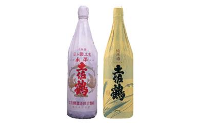 土佐鶴純米酒 & 上等酒(承平)1800mL [2本セット]