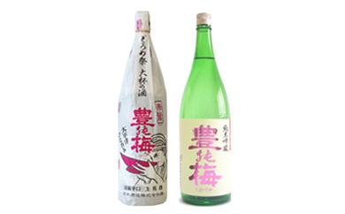 豊能梅純米吟醸&楽鴬1800mL[2本セット]